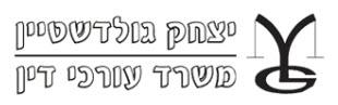 יצחק גולדשטין משרד עורכי דין